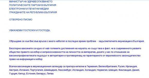 Част от съдържанието на писмото, което ще бъде изпратено до институциите