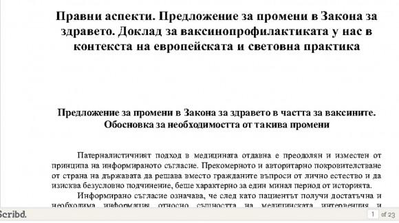 Началото на доклада за Правните аспекти, чието съдържание може да бъде прочетено тук.