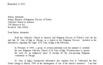 Началото на писмо до епископ Александър от 2012 г.