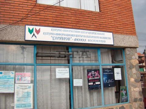 Фасадата на КИЦ - Босилеград. Снимка: Архив БТА