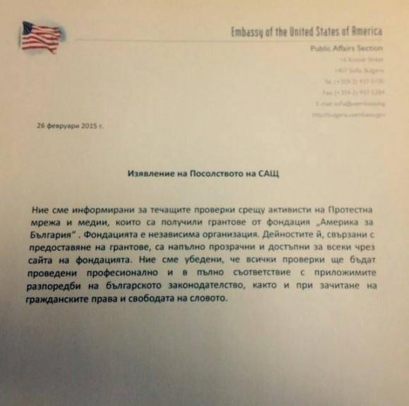 America_za_Bulgaria03
