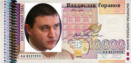 Колаж с лика на финансовия министър Владислав Горанов на банкнота от 10 хил. лв., изработен от младежката организация на БСП в Кюстендил, е взет от публикация в Медиапул.