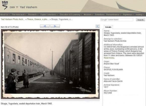 Снимката от архива на Яд Вашем