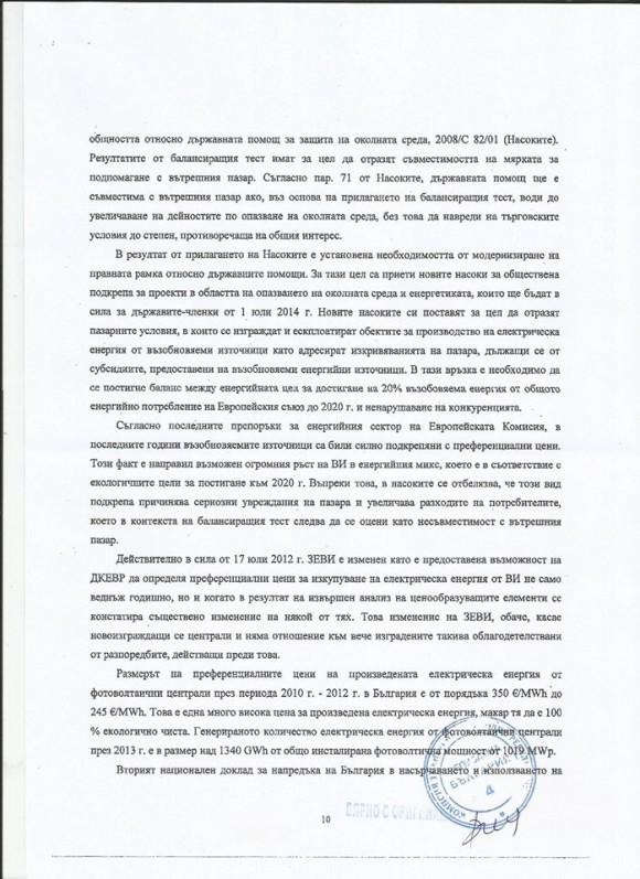 Жалба до Комисията на ЕС, относно неспазването правото на ЕС /9 стр./