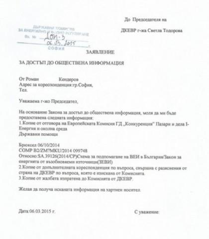 Факсимиле от Заявлението за достъп до информация по ЗДОИ, подадено от Рамон Кендеров