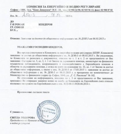 Факсимиле от писмото на ДКЕВР до Роман Кендеров