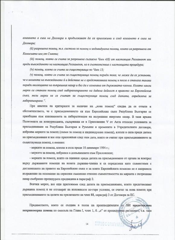Жалба до Комисията на ЕС, относно неспазването правото на ЕС /13 стр./