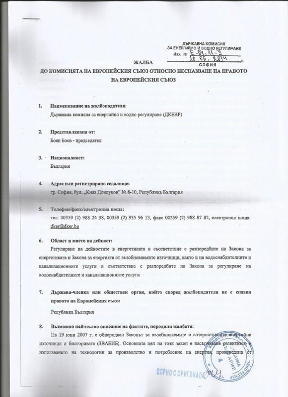 Жалба до Комисията на ЕС от Боян Боев, председател на ДКЕВР, относно неспазване правото на ЕС, 1 стр.