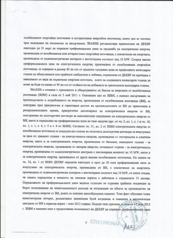 Жалба до Комисията на ЕС от Боян Боев, председател на ДКЕВР, относно неспазване правото на ЕС, подадена на 20.06.2014 г., 2 стр.