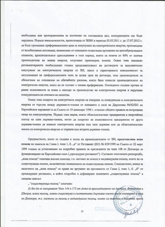Жалба до Комисията на ЕС, относно неспазването правото на ЕС /12 стр./