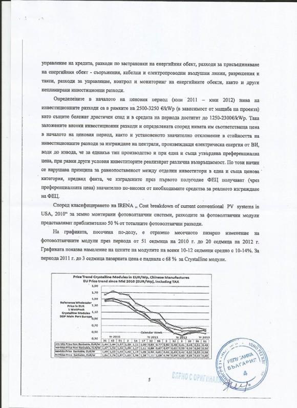 Жалба до Комисията на ЕС, относно неспазване правото на ЕС /5 стр./