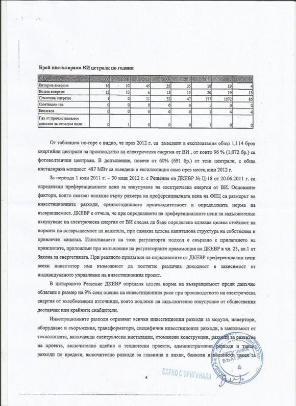 Жалба до Комисията на ЕС от Боян Боев, относно неспазване правото на ЕС /4 стр./