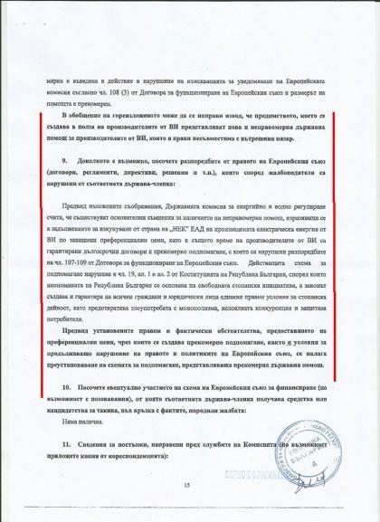 Из жалба на Боян Боев до ЕК, относно неспазване правото ЕС, заключения