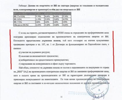 Из жалбата на Боян Боев до ЕК, относно неспазване правото на ЕС