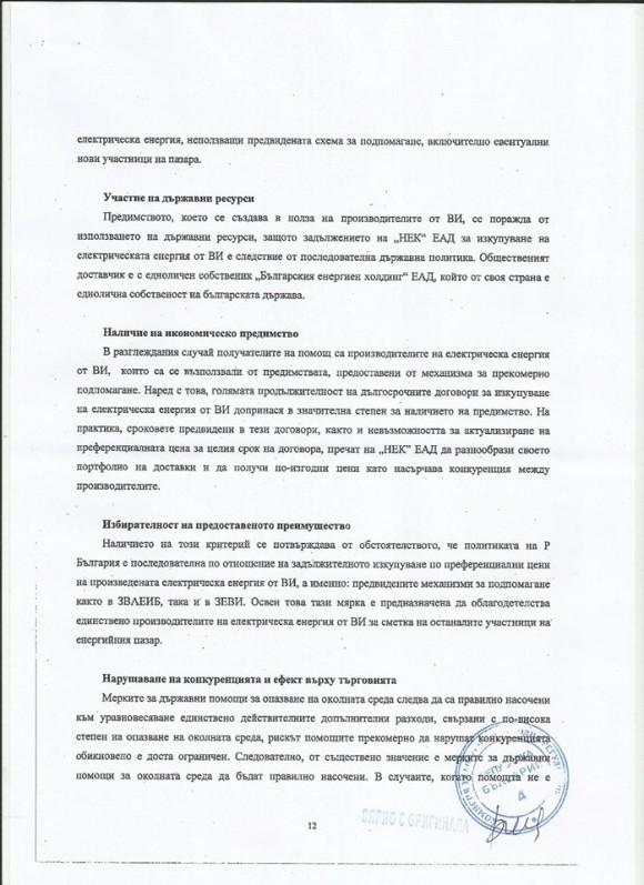 Жалба до Комисията на ЕС, относно неспазването правото на ЕС /11 стр./