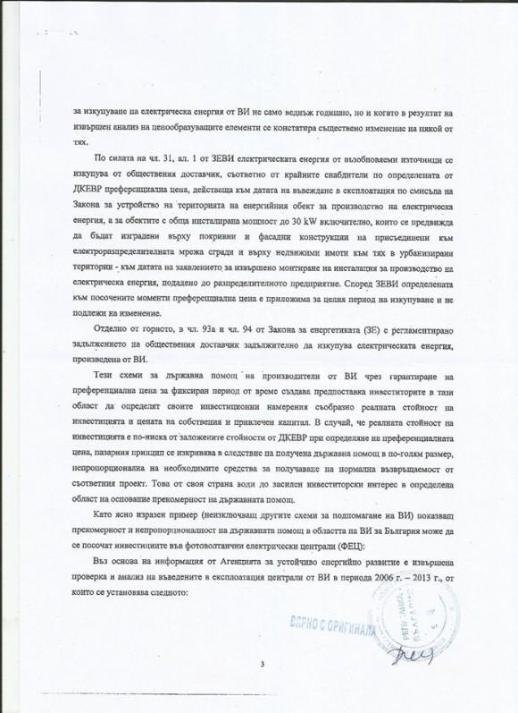 Жалба до Комисията на ЕС от Боян Боев, относно неспазване правото на ЕС /3 стр./