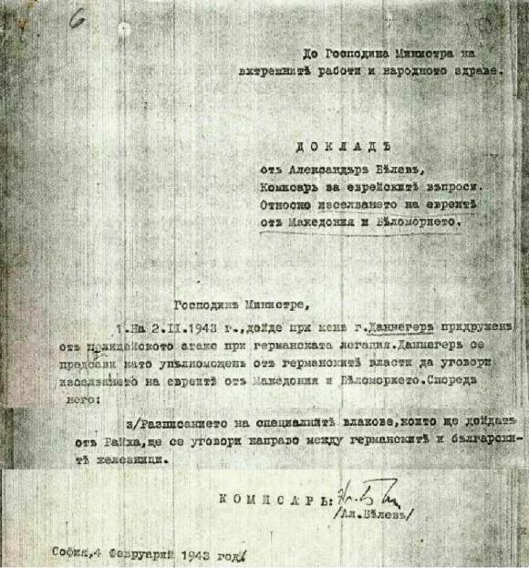 """Част от доклад на Ал. Белев за """"специални влакове, които ще дойдат от Райха"""""""