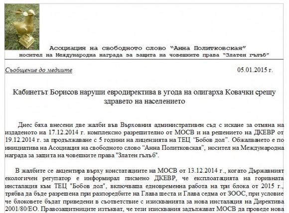 """Факсимиле от началото на съобщение до медиите на АСС """"Анна Политковская"""" от 5.01.2015 г."""