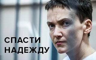 Nadejda_Savchenko_002