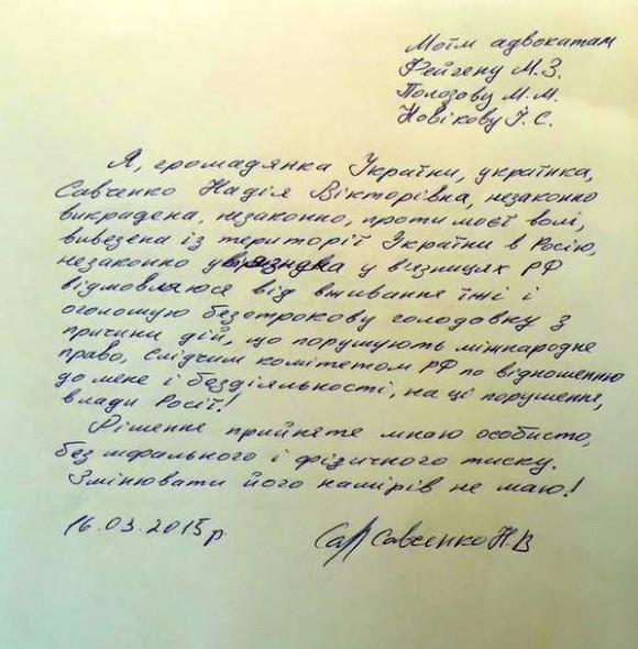 Nadejda_Savchenko_009