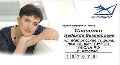Nadejda_Savchenko_freedom034