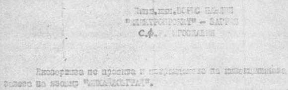 Ogosta_sled-Pravitelstvena-komisia_02.2015_html_2d4d25e3