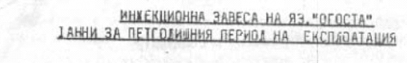 Ogosta_sled-Pravitelstvena-komisia_02.2015_html_3d5ce2ab