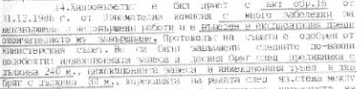 Ogosta_sled-Pravitelstvena-komisia_02.2015_html_443e2c2b