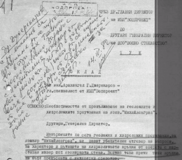 Ogosta_sled-Pravitelstvena-komisia_02.2015_html_476ce925