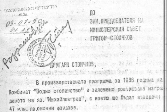 Ogosta_sled-Pravitelstvena-komisia_02.2015_html_478e9048