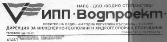 Ogosta_sled-Pravitelstvena-komisia_02.2015_html_m113dda2c