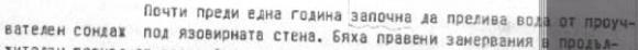 Ogosta_sled-Pravitelstvena-komisia_02.2015_html_m15a37630