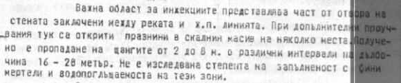 Ogosta_sled-Pravitelstvena-komisia_02.2015_html_m1e6156f9