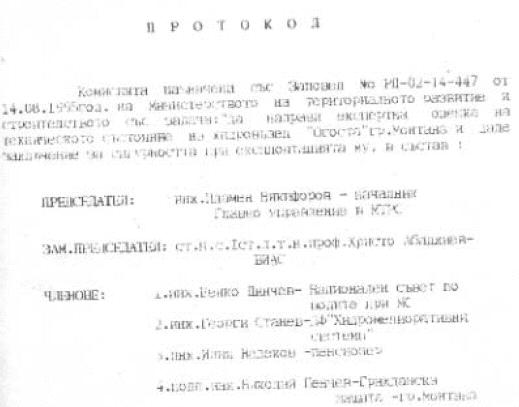 Ogosta_sled-Pravitelstvena-komisia_02.2015_html_m5a02f9e0