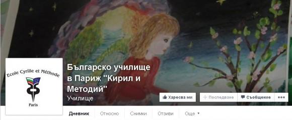 """Снимка от Фейсбук профила на Българското училище """"Кирил и Методий"""" в Париж"""