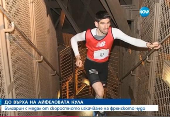 тича по стълбите на Айфеловата кула. Снимка: скрийншот от видео на Нова ТВ