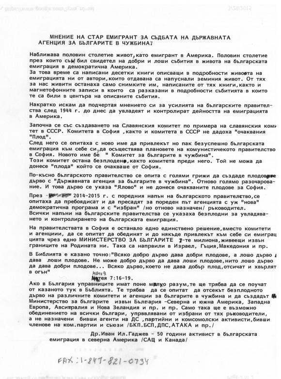 Gadjev20140405