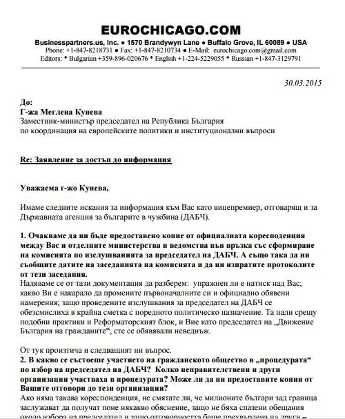 Факсимиле с част от съдържанието на писмото