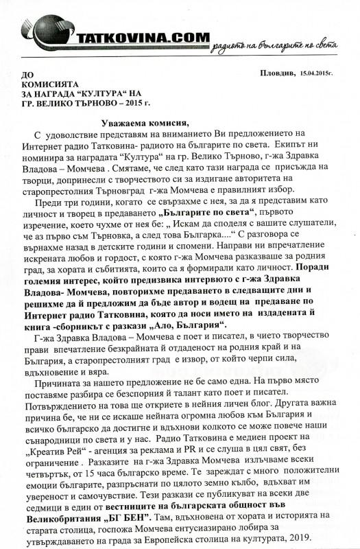 Nominacia_Radio_Tatkovina_1