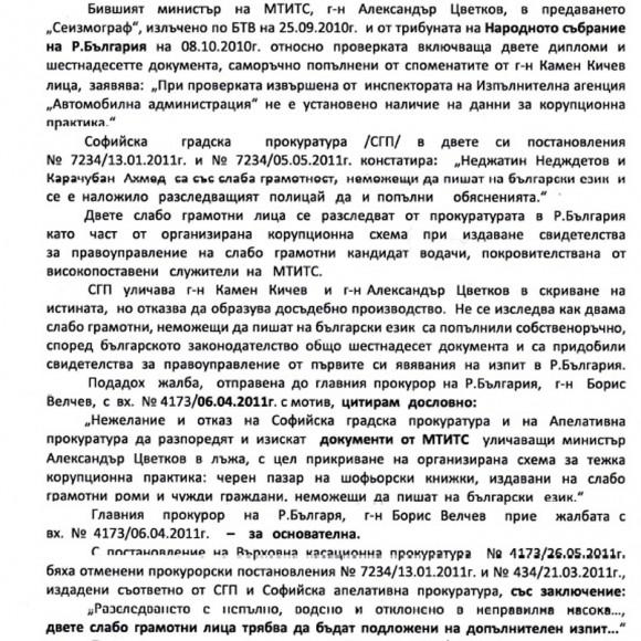 Част от отвореното писмо до посланиците