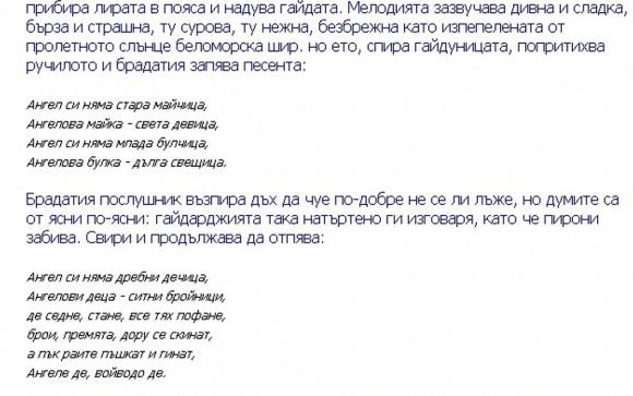 Из един текст за Ангел войвода, в който се цитира част от песен за него. Източник: atil.blog.bg