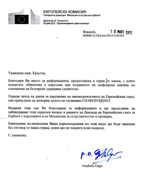 """Писмо на Анабела Гаго, Генерална дирекция """"Миграция и вътрешни работи"""" на Европейската комисия, до Иво Кръстев, 10 март 2015 г."""