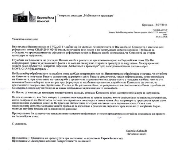 """Отговор на Генерална дирекция """"Мобилност и транспорт"""" на ЕК на изпратена жалба до Комисията, 15.07.2014 г."""