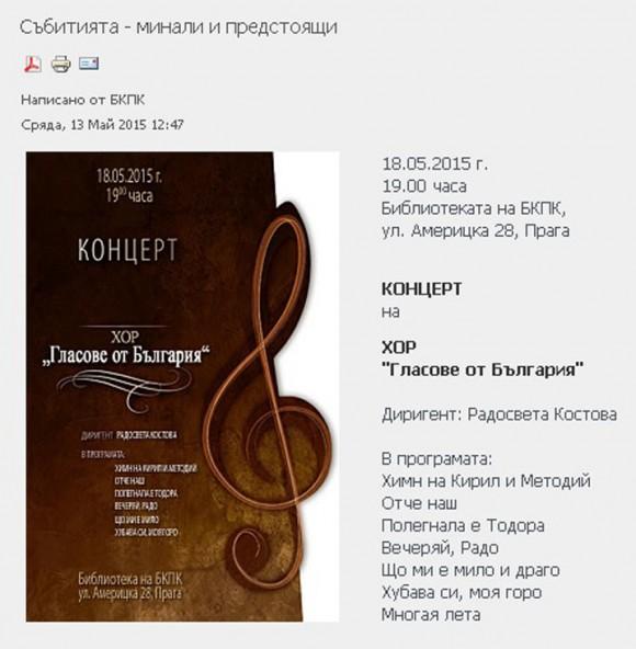 """На 18 май т.г. в библиотеката на Българския клуб в Прага ще се състои концерт на хор """"Гласове от България"""". Само седмица след това, според предизвестието за опразването на сградата от БКПО, и библиотеката, и Българския клуб би трябвало да ги няма в красивата сграда в центъра на Прага, за която собственикът - Външно министерство не е дало и лев от десетилетия насам."""