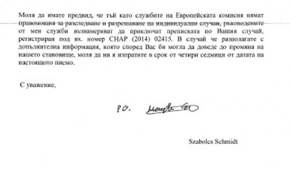 """Второ писмо от Генерална дирекция """"Мобилност и транспорт"""" на ЕК до Иво Кръстев, 28.10.2014 г., 2 стр."""