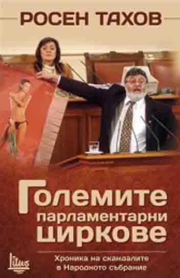 golemite_parlamentarni_cirkove_hrm