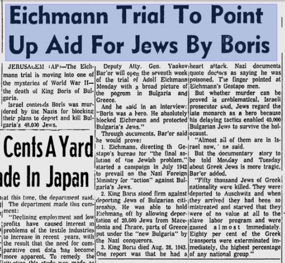 Изказване на Йаков Бар-Ор за Цар Борис III пред Асошиейтед прес, отразено в американските вестници