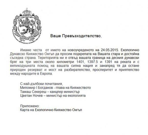 Дипломатически демарш до посолствата на Хърватия и Сърбия