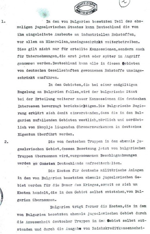 A memo signed by Carl Clodius and the Council of Ministers setting out Bulgaria's obligations vis-à-vis Germany and implicit arrangements are made for the entry of Bulgarian army troops and placing parts of Macedonia under Bulgarian administration. /p. 1/