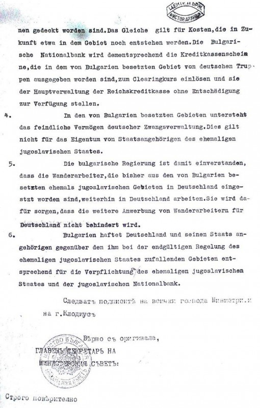 5. A memo signed by Carl Clodius and the Council of Ministers setting out Bulgaria's obligations vis-à-vis Germany and implicit arrangements are made for the entry of Bulgarian army troops and placing parts of Macedonia under Bulgarian administration.  /page 2/